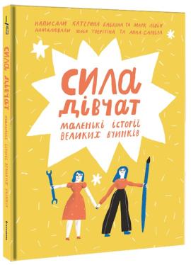 Сила дівчат - фото книги