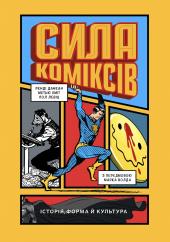 Сила коміксів. Історія, форма й культура - фото обкладинки книги