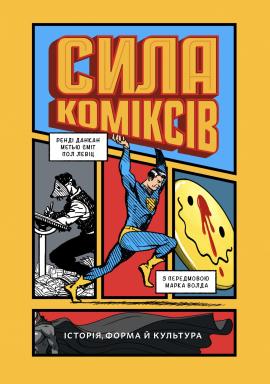 Сила коміксів. Історія, форма й культура - фото книги