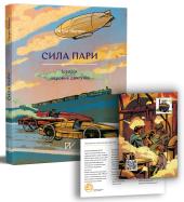 Сила пари. Історія парових двигунів - фото обкладинки книги