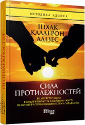 Сила протилежностей - фото обкладинки книги