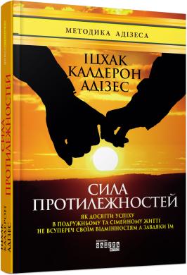 Сила протилежностей - фото книги