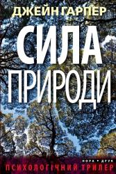 Сила природи - фото обкладинки книги