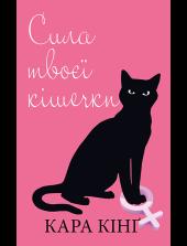 Сила твоєї кішечки - фото обкладинки книги