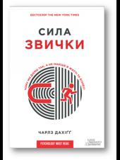 Книга Сила звички