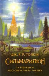 Сильмариліон - фото обкладинки книги