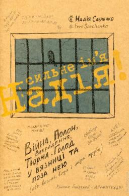 Сильне ім'я Надія - фото книги