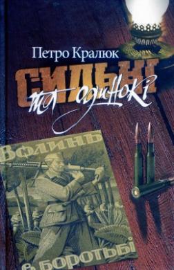 Книга Сильні та одинокі