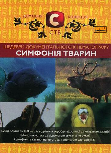 Симфонія тварин