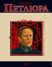 Симон Петлюра - фото обкладинки книги