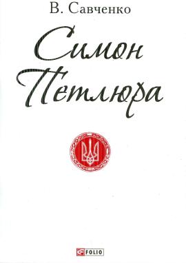 Книга Симон Петлюра