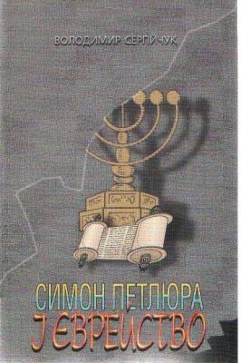 Книга Симон Петлюра і єврейство