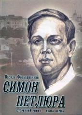 Симон Петлюра. Історичний роман. Книга перша. Стриножені коні - фото обкладинки книги