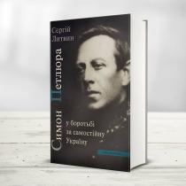 Книга Симон Петлюра у боротьбі за самостійну Україну