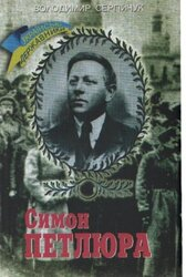 Симон Петлюра. Українські державники - фото обкладинки книги