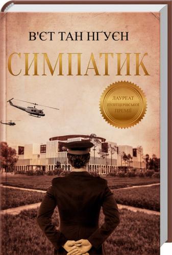 Книга Симпатик