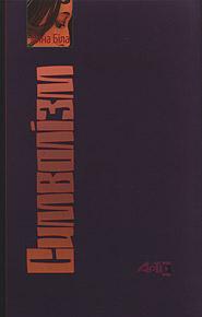 Книга Символізм