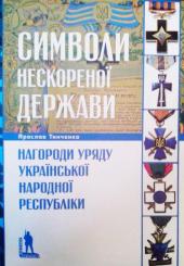 Символи нескореної держави. Нагороди уряду УНР - фото обкладинки книги