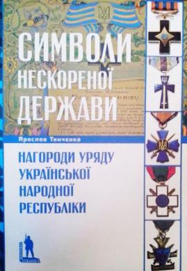 Символи нескореної держави. Нагороди уряду УНР - фото книги