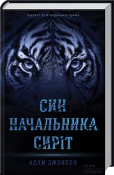 Син начальника сиріт - фото обкладинки книги