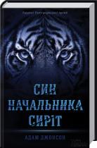 Книга Син начальника сиріт