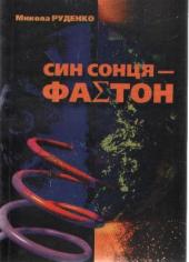 Син Сонця - Фаетон - фото обкладинки книги