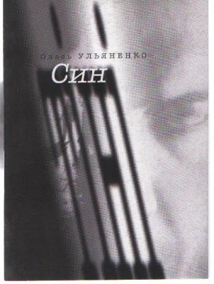Книга Син тіні