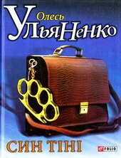 Син тiнi - фото обкладинки книги