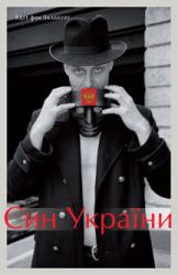 Син України - фото обкладинки книги