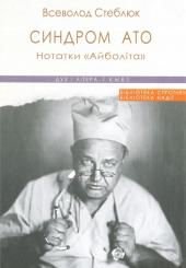 Синдром АТО. Нотатки «Айболіта» - фото обкладинки книги