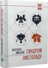 Синдром листопаду, або Homo Compatiens - фото обкладинки книги