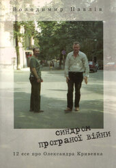 Синдром програної війни: 12 есе про Олександра Кривенка - фото обкладинки книги