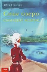 Синє озеро сьогодні зелене - фото обкладинки книги