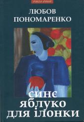 Синє яблуко для Ілонки - фото обкладинки книги