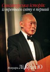 Сингапурська історія: із третього світу в перший - фото обкладинки книги