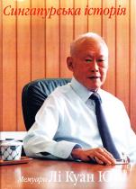 Книга Сингапурська історія: із третього світу в перший