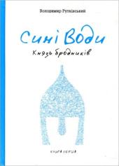Сині Води - фото обкладинки книги