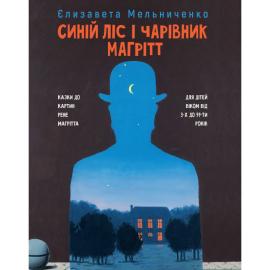 Синій ліс і чарівник Магрітт - фото книги
