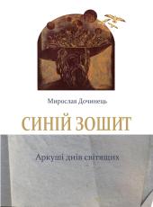 Синій зошит - фото обкладинки книги