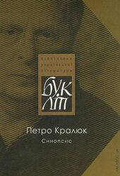 Синопсис - фото обкладинки книги