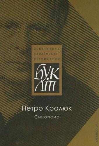 Книга Синопсис