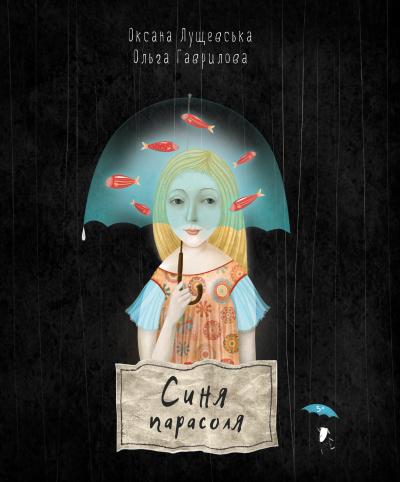 Книга Синя парасоля