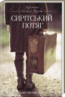 Книга Сирітський потяг