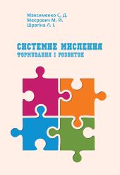 Системне мислення: формування і розвиток - фото обкладинки книги