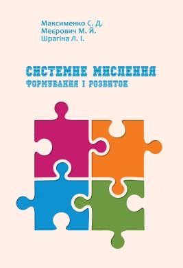 Системне мислення: формування і розвиток - фото книги
