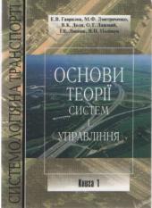 Системологія на транспорті: Основи теорії систем і управління - фото обкладинки книги