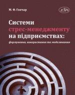 Системи стрес-менеджменту на підприємствах: формування, використання та моделювання - фото обкладинки книги