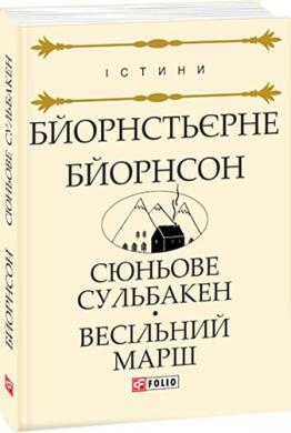Сюньове Сульбакен. Весільний марш - фото книги