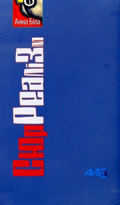 Книга Сюрреалізм