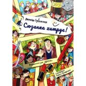 Сюзанка хитрує - фото обкладинки книги
